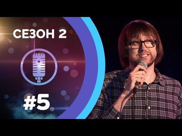 Стендап от Paramount Comedy – сезон 2, серия 5