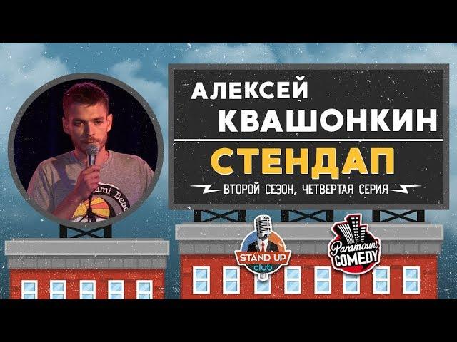 Алексей Квашонкин – Стендап для Paramount Comedy