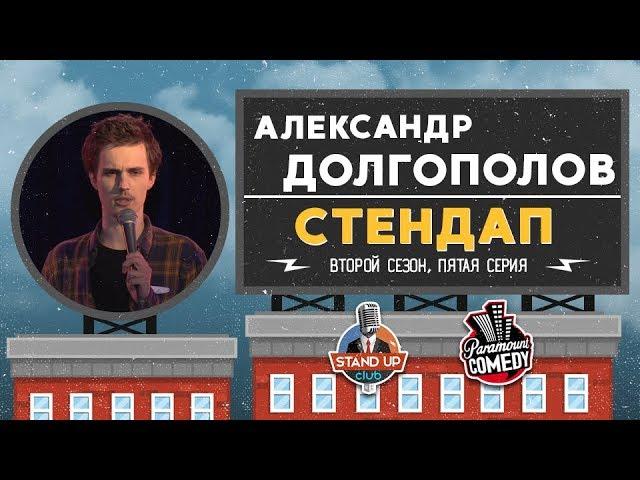 Александр Долгополов – Стендап для Paramount Comedy