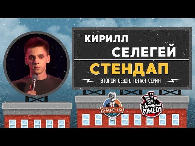 Кирилл Селегей – Стендап для Paramount Comedy