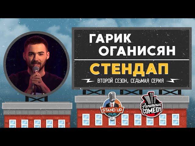 Гарик Оганисян – Стендап для Paramount Comedy