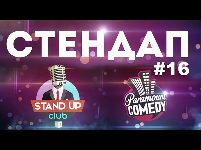 Стендап Paramount Comedy (Выпуск #16)