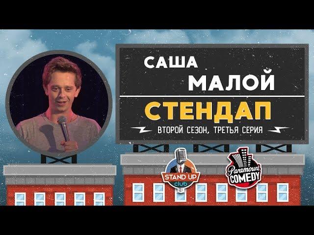 Саша Малой – Стендап для Paramount Comedy