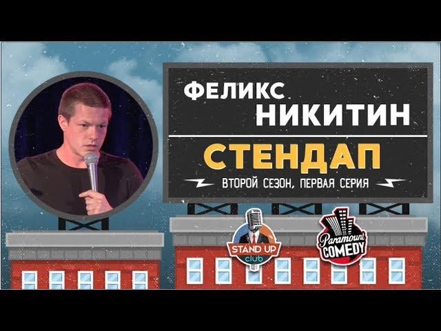 Феликс Никитин – Стендап для Paramount Comedy