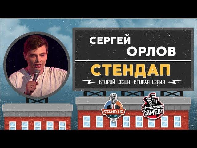 Сергей Орлов – Стендап для Paramount Comedy