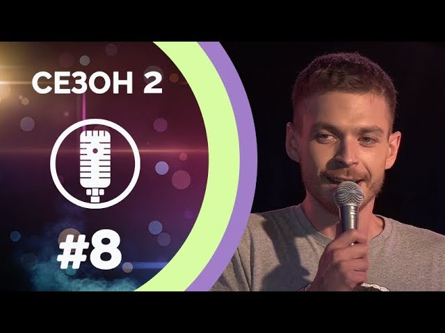 Стендап от Paramount Comedy – сезон 2, серия 8