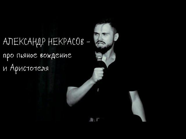 Александр Некрасов – О пьяном вождении и Аристотеле