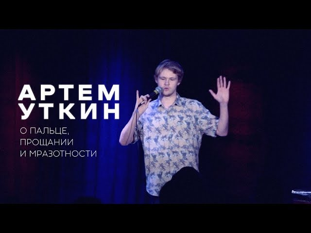 Артем Уткин – О пальце, прощании и мразотности