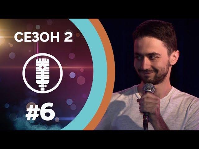 Стендап от Paramount Comedy – сезон 2, серия 6