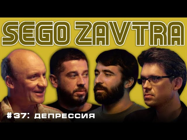 Депрессия | SEGOZAVTRA (Андрей  Шмилович,  Чермен Качмазов, Стас Старовойтов, Сева Ловкачев)