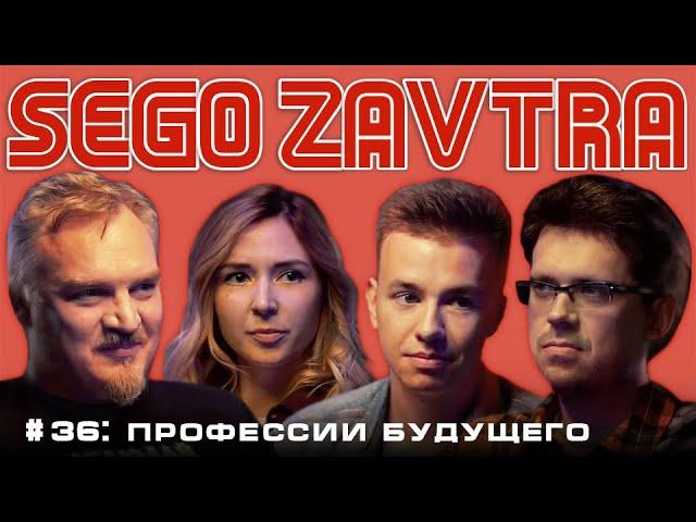 Профессии будущего | SEGOZAVTRA (Павел Лукша, Ярослава 13ко, Мастридер, Сева Ловкачев)