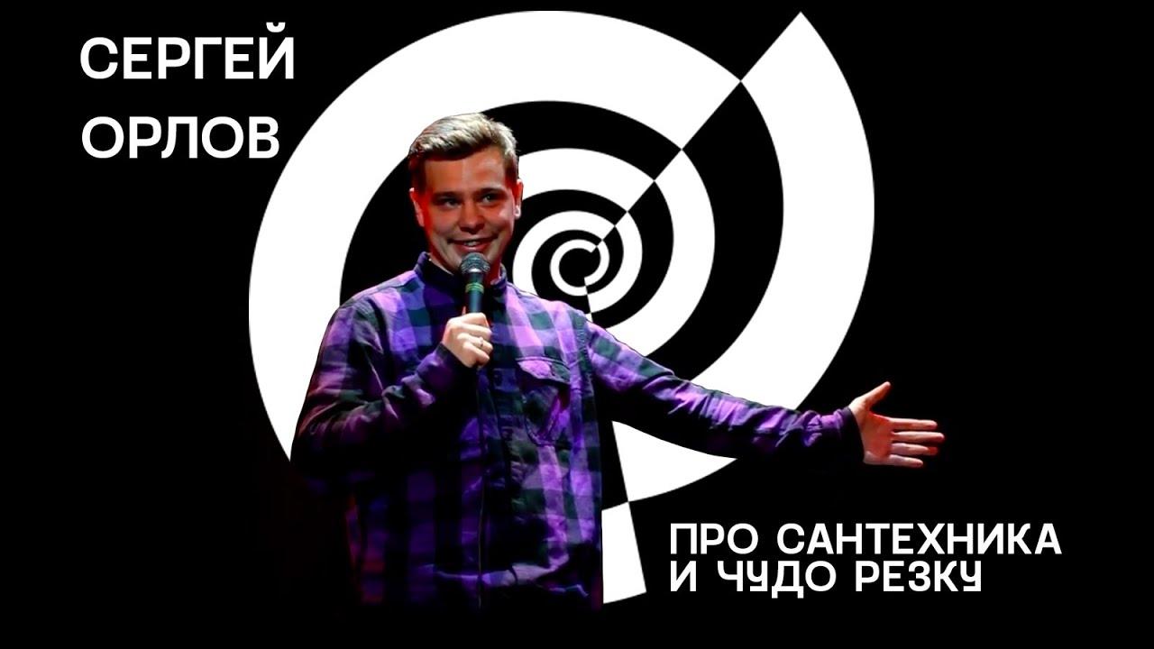 Сергей Орлов – Про сантехника и чудо-резку