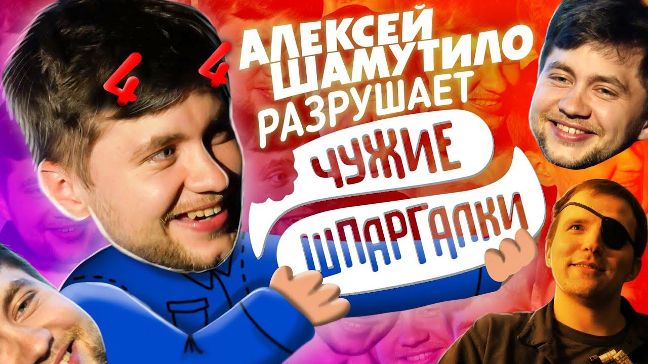 Шамутило про Соловьева и очко | ЧУЖИЕ ШПАРГАЛКИ #44