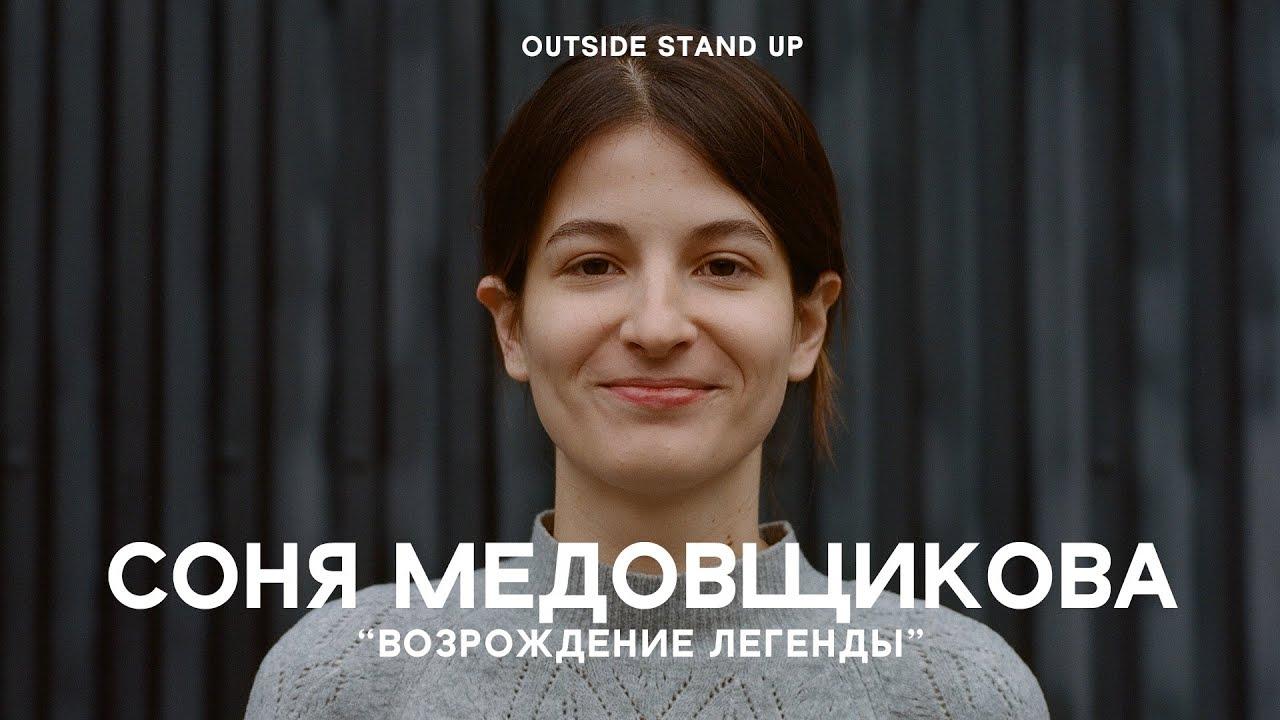 Соня Медовщикова «Возрождение легенды» | OUTSIDE STAND UP