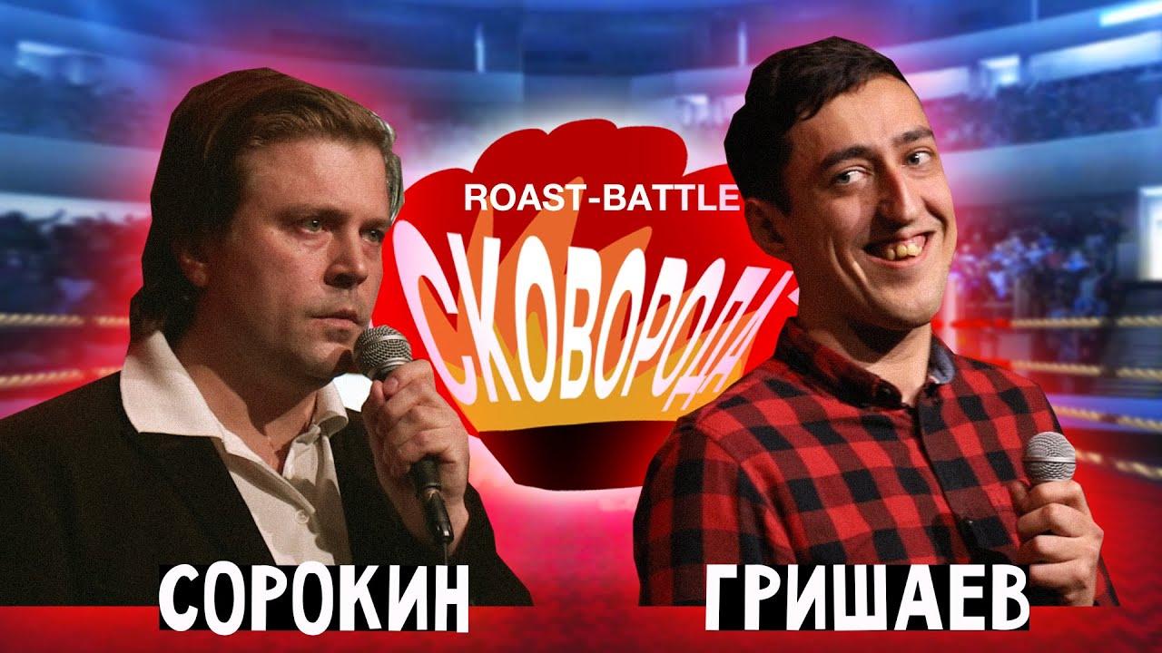 Сорокин vs Гришаев | СКОВОБАТТЛ