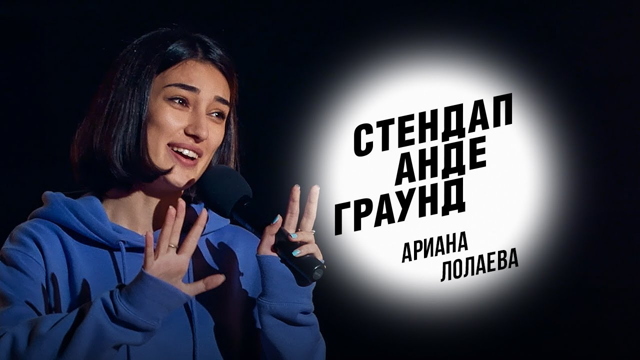 Стендап. Ариана Лолаева – эскортницы, кредит на бывшего, вонючее свидание