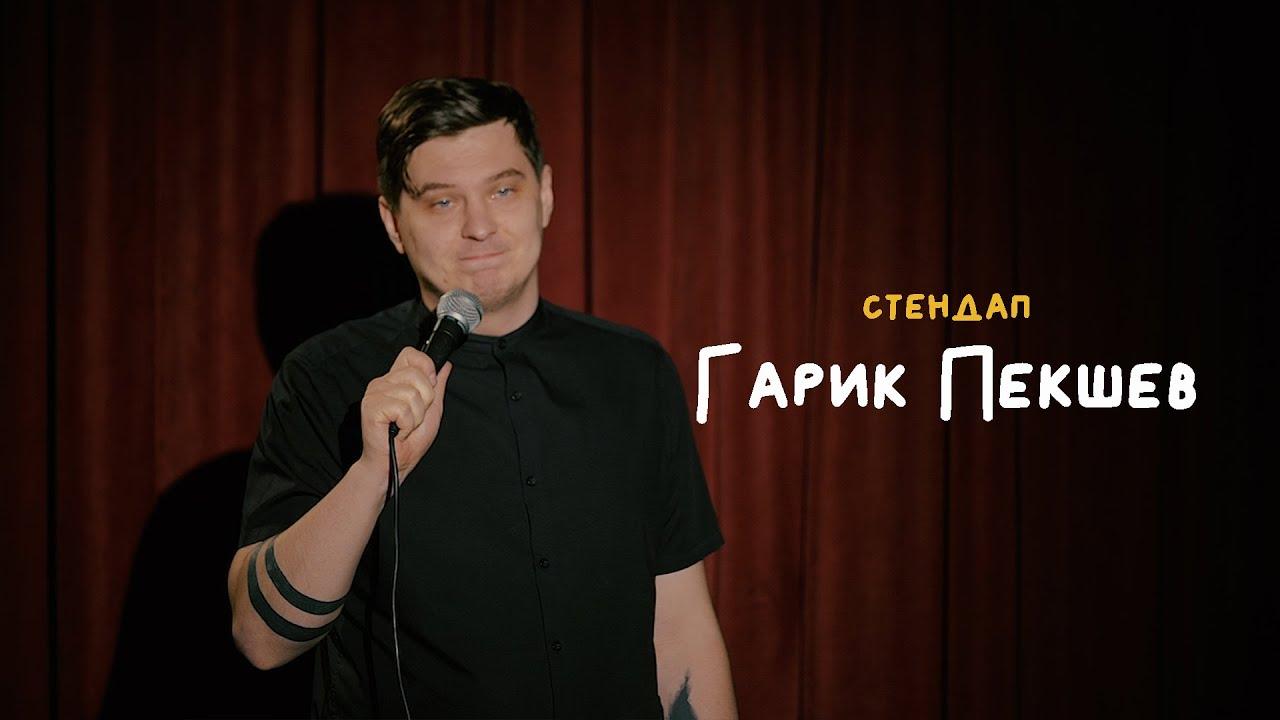 """СТЕНДАП • Гарик Пекшев • Имя """"Игорёк"""", облысение, шумоизоляционное лицо"""