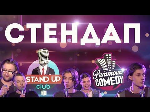 Стендап Paramount Comedy (Выпуск #9)