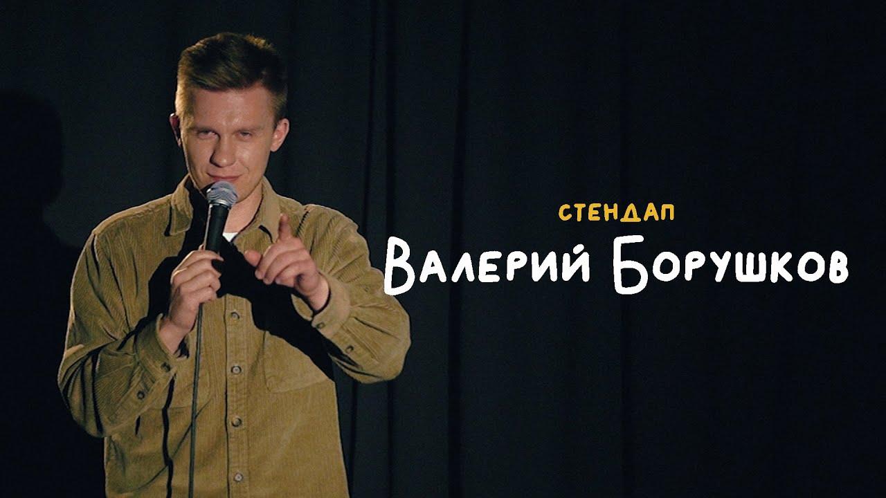 СТЕНДАП • Валерий Борушков • Деталька от лего, дрозды, проблемы с алкоголем