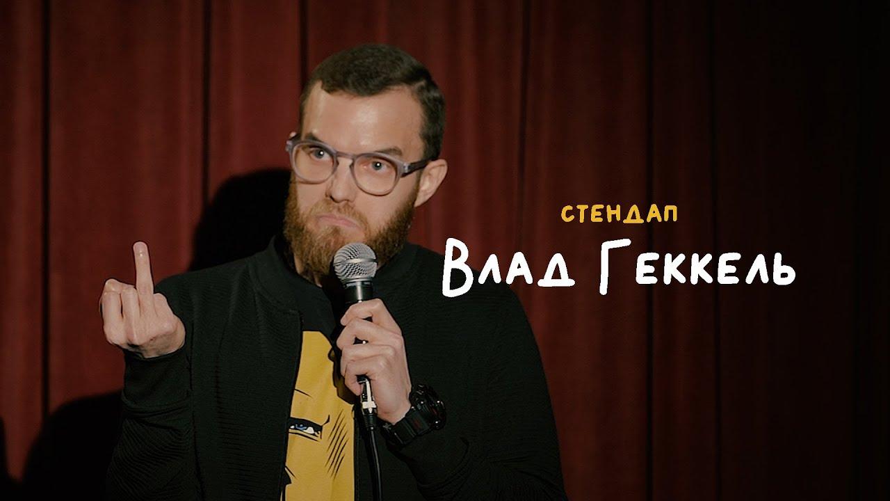 СТЕНДАП • Влад Геккель • Секс в 30, неловкие ситуации, родители